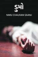 ડુમો by Nimu Chauhan Saanj in Gujarati