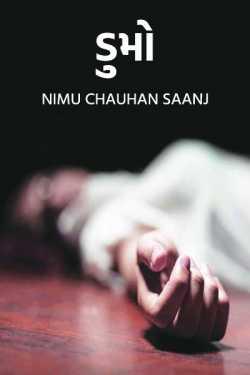 Dumo by Nimu Chauhan Saanj in Gujarati