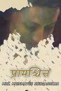 प्रायश्चित्त - 1 by Mrs. Mrinmayee Shirgaonkar in Marathi