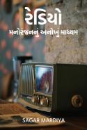 રેડિયો : મનોરંજનનું અનોખું માધ્યમ by Sagar Mardiya in Gujarati