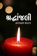 શ્રદ્ધાંજલી  કબર લખાણ   Epitaph by Jaydeep Buch in Gujarati