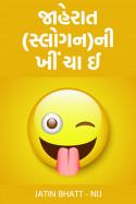 જાહેરાત (સ્લોગન) ની ખીં ચા ઈ by Jatin Bhatt... NIJ in Gujarati