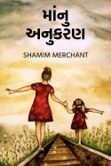 માંનુ અનુકરણ by SHAMIM MERCHANT in Gujarati