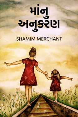 Imitation of by SHAMIM MERCHANT in Gujarati