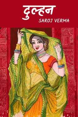 Bride.... by Saroj Verma in Hindi