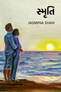 સ્મૃતિ by Jasmina Shah in Gujarati