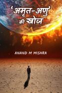 'अमृत-अणु' की खोज by Anand M Mishra in Hindi