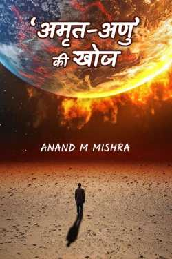 AMRIT ANU KI KHOJ by Anand M Mishra in Hindi
