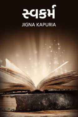 Self-actualization by Jigna Kapuria in Gujarati