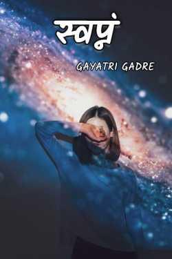 Swapna - Dream by Gayatri Gadre in Marathi