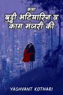 कथा बुड्ढी भटियारिन व काग मंजरी की by Yashvant Kothari in Hindi