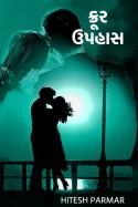 Hitesh Parmar દ્વારા ક્રૂર ઉપહાસ - 3 (અંતિમ ભાગ - ક્લાઈમેક્સ) ગુજરાતીમાં