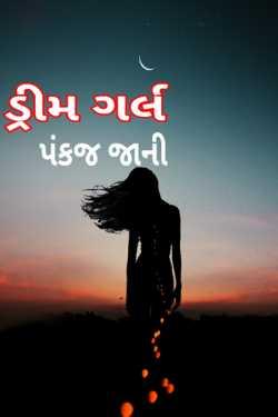 ડ્રીમ ગર્લ - 29 by Pankaj Jani in Gujarati