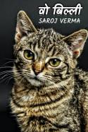 वो बिल्ली... by Saroj Verma in Hindi