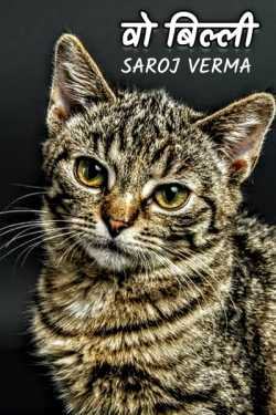 that cat... by Saroj Verma in Hindi