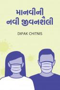 માનવીની નવી જીવનશૈલી by DIPAK CHITNIS in Gujarati
