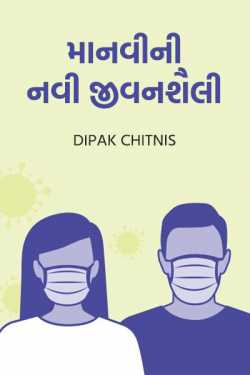 The new lifestyle of human beings by DIPAK CHITNIS in Gujarati