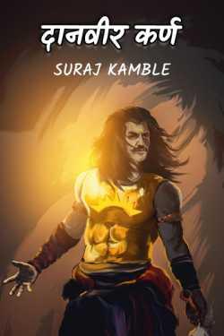 Danveer Karna by Suraj Kamble in Marathi