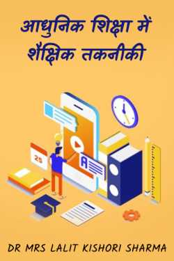 Educational Technology in Modern Education by Dr Mrs Lalit Kishori Sharma in Hindi