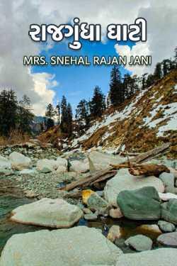 Rajgundha valley by Mrs. Snehal Rajan Jani in Gujarati