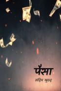 पैसा by संदिप खुरुद in Marathi