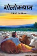 suraj sharma द्वारा लिखित  गोलोकधाम बुक Hindi में प्रकाशित