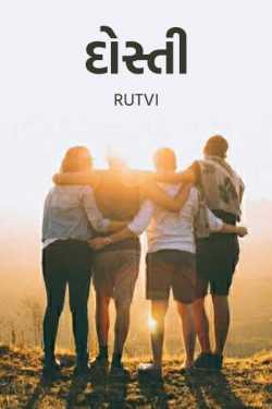 friendship by Rutvi in Gujarati