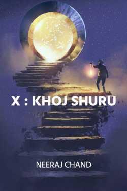 X: Khoj Shuru - 1 by Neeraj Chand in English