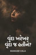 વૃંદા ખરેખર વૃંદા જ હતીને? by મનહર વાળા, રસનિધિ. in Gujarati