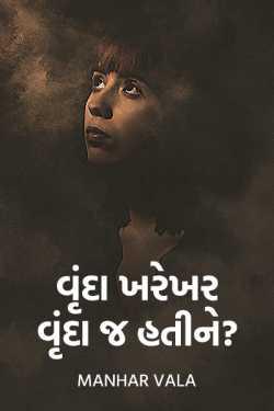 Was Vrinda really Vrinda? by મનહર વાળા, રસનિધિ. in Gujarati