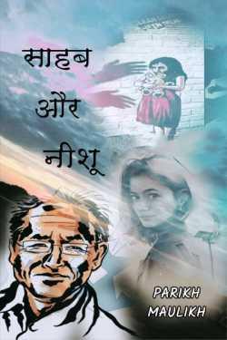 PARIKH MAULIKH द्वारा लिखित  साहब और नीशू - 1 बुक Hindi में प्रकाशित