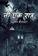Swara bhagat यांनी मराठीत ती एक रात्र