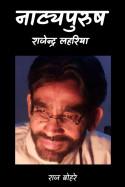 राज बोहरे द्वारा लिखित  नाट्यपुरुष - राजेन्द्र लहरिया - 1 बुक Hindi में प्रकाशित