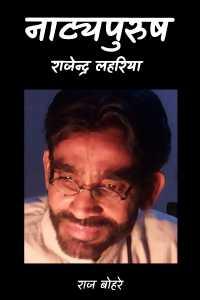 नाट्यपुरुष - राजेन्द्र लहरिया - 1
