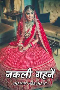 imitation jewelry by SHAMIM MERCHANT in Hindi
