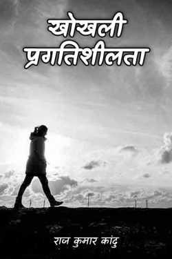 hollow progress by राज कुमार कांदु in Hindi