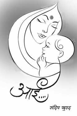 Aaii by संदिप खुरुद in Marathi