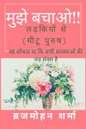 Brijmohan sharma द्वारा लिखित  मुझे बचाओ !! - 1 बुक Hindi में प्रकाशित