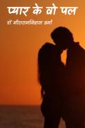 डॉ मीरारामनिवास वर्मा द्वारा लिखित  प्यार के वो पल बुक Hindi में प्रकाशित
