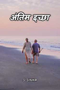 Antim Ichchha by S Sinha in Hindi