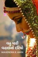 વહુ મારી વહાલનો દરિયો. by Mahendra R. Amin in Gujarati