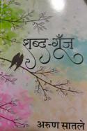 राजनारायण बोहरे द्वारा लिखित  अरुण सातले-शब्द गूँज बुक Hindi में प्रकाशित