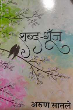 arun satle-shabd gunj by राजनारायण बोहरे in Hindi