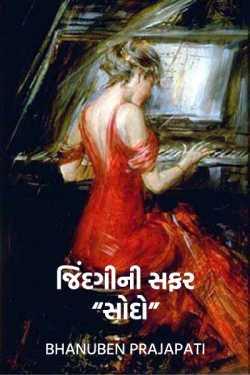 Life's a bargain by Bhanuben Prajapati in Gujarati