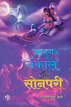 रामगोपाल तिवारी द्वारा लिखित  जादूगर जंकाल और सोनपरी - राज बोहरे बुक Hindi में प्रकाशित