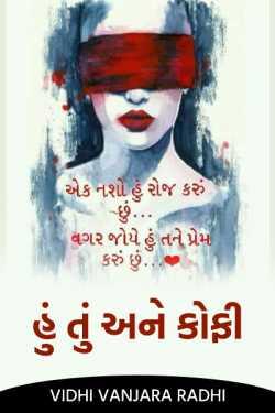 I you and coffee by Vidhi Vanjara Radhi in Gujarati