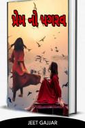 પ્રેમ નો પગરવ - ભાગ ૩ by Jeet Gajjar in Gujarati