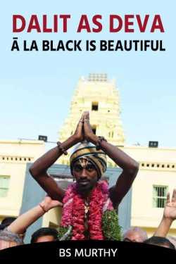 Dalit as Deva, ā la Black is Beautiful by BS Murthy in English