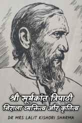 श्री सूर्यकांत त्रिपाठी निराला व्यक्तित्व और कृतित्व
