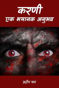 Karni, a terrible experience... by प्रदीप फड in Marathi
